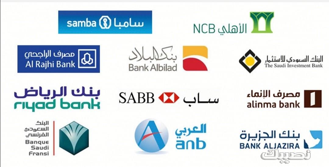 البنك السعودي الفرنسي فتح حساب